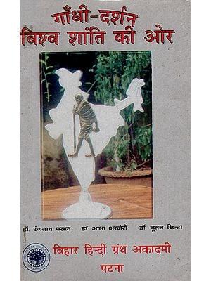 गाँधी दर्शन विश्व शांति की ओर : Gandhi Darshan Towards World Peace (An Old and Rare Book)