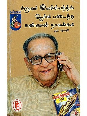 RV's Kannan Novels in Children's Literature (Tamil)