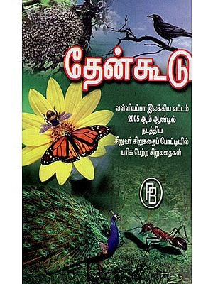 Honeycomb Short Stories- From Valliappa Children's Literature Fest of 2005 (Tamil)