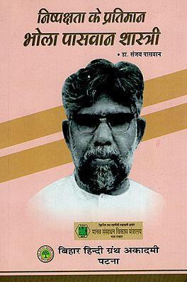 निष्पक्षता के प्रतिमान भोला पासवान शास्त्री : Bhola Paswan Shastri- An Example of Biasnass