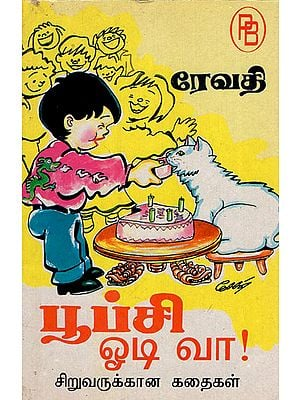 Come Running Poopsi- Short Stories for Children (Tamil)