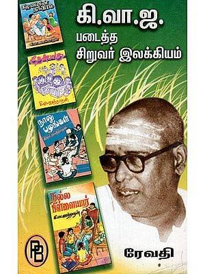 K.V.J.S Literature for Children (Tamil)