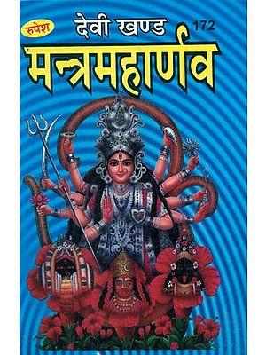 देवी खण्ड मन्त्रमहार्णव - Devi Khand Mantra Maharnava