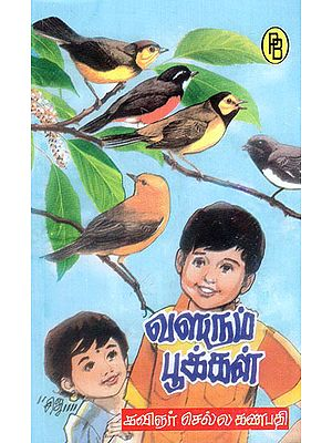Growing Flowers Songs for Children from 9 to 11 Years (Tamil)
