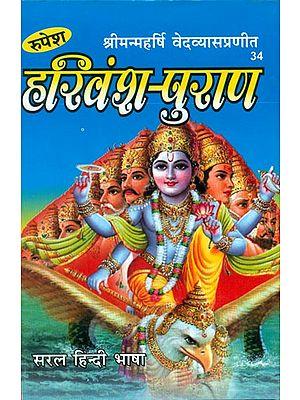 हरिवंश-पुराण - Harivansh Purana
