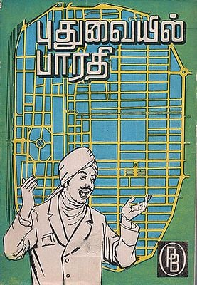 Bharathiyar is this Pondicherry- An Old and Rare Book (Tamil)