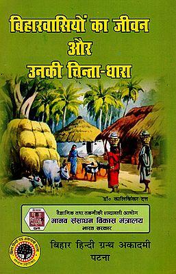बिहार वासियो का जीवन ओर उनकी चिन्ता-धारा : Life of Biharis and their concern stream