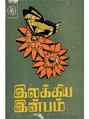Happiness from Literature- An old and Rare Book (Tamil)