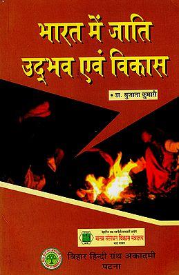 भारत में जाति उद्भव एवं विकास : Caste Origin and Development in India