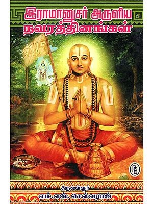 Diamonds from Shri Ramanuja (Tamil)