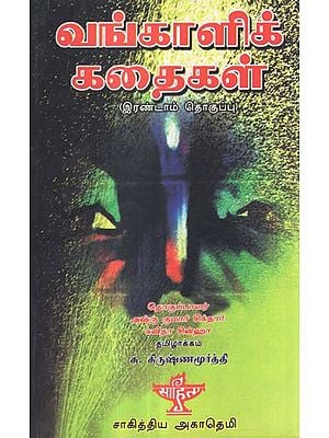 Vangali Kathaigal in Tamil (Short Stories)