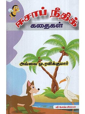 Geographical Chariot (Tamil)