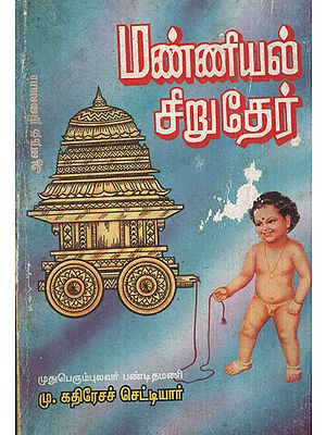 Esop's Moral Stories (An Old and Rare Book in Tamil)
