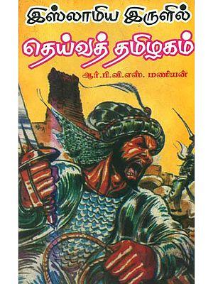 Tamil Nadu's Dark Era Under Muslim Rule in Tamil (14th Century History)