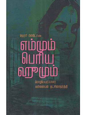 Emmum Periya Hoomum in Tamil (Novel)