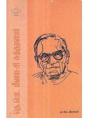 Te. Po. Meenakshi Sundaranar- A Monograph in Tamil