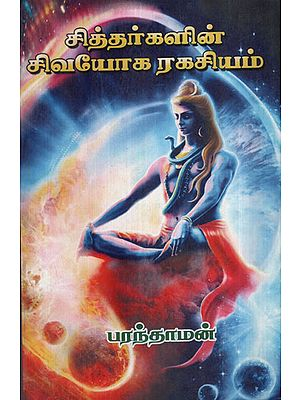 Siddhars' Sivayoga Secrets Yogasikopa Nishad Original with Explanation (Tamil)