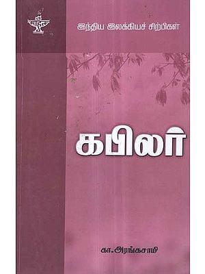 Kabilar- A Monograph in Tamil