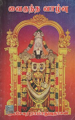 Life in Sri Vaikundam- A Religious Book on Vaishnavites (Tamil)