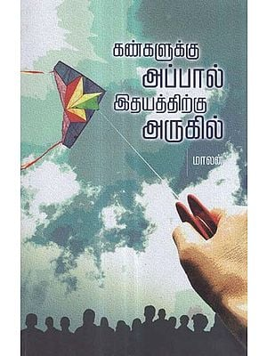 Kangaluku Appal Idayathirku Arugil in Tamil (Short Stories)
