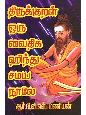 Thirukkural is A Hindu Religious Book (Tamil)
