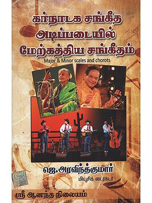 Western Music In Keyboard Based on Carnatic Music Major, Minor Scales and Chords (Tamil)