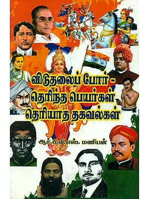 The War of Independence Known Names and Unknown Informations (Tamil)