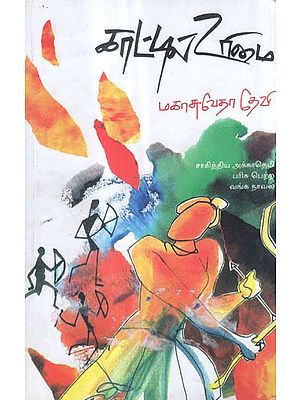 Kattil Urimal in Tamil (Novel)