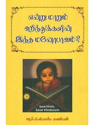 Save Hindu Save Hinduism (Tamil)
