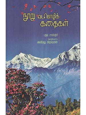 Nooru Vada Mozhi Kathaikal (tamil)
