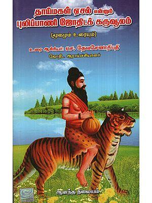 Mother of Jyotish Art 'Easel' Treasure of Pulipani Jyotish Vidya (Tamil)