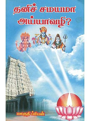 Is Iyya's Way A Separate Religion (Tamil)