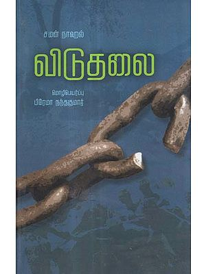 Viduthalai in Tamil (Novel)