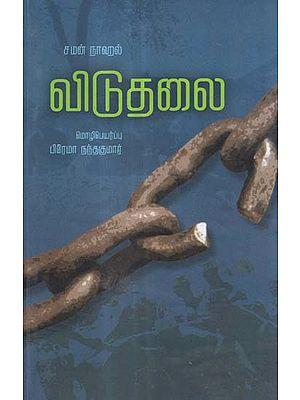 Viduthalai in Tamil (Novel)