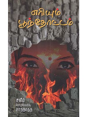 Yeriyum Poonthottam in Tamil (Novel)