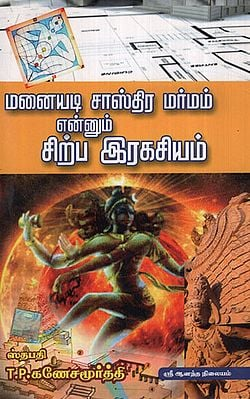 The Art of Construction of Sculptures (Tamil)