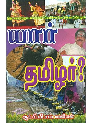 Who are Tamils /Tamilians (Tamil)
