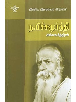 Na Pichamurthy- A Monograph in Tamil