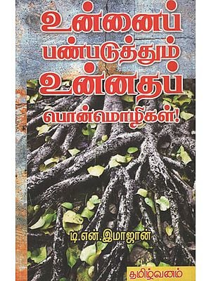 Proverbs For Self Realization (Tamil)