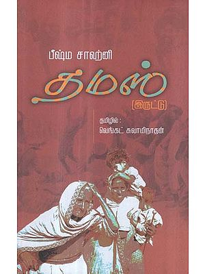 Thamas in Tamil (Novel)