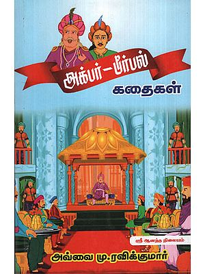 Akbar Birbal Stories (Tamil)