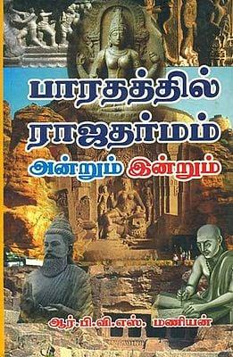 Bharathatthil Rajadarmam Andrum Indrum (Tamil)