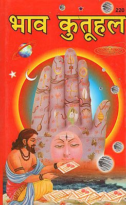 भाव कुतूहल  - Bhava Kutuhalam