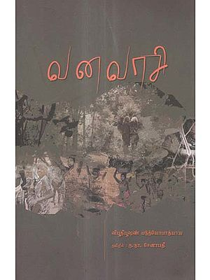 Vanavasi in Tamil (Novel)
