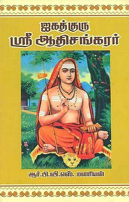 Jagadguru Sri Aadi Sankarar (Tamil)