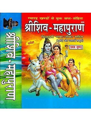 सम्पूर्ण श्रीशिव- महापुराण - Complete Shiv Mahapurana (Set of Two Volumes)
