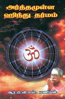 Arthamulla Hindhu Darmam (Tamil)
