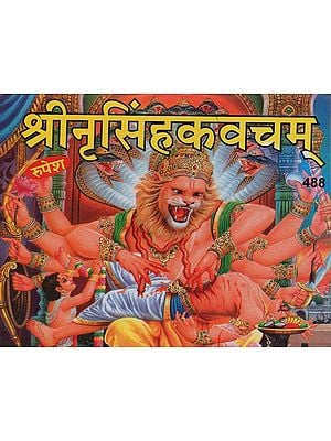 श्रीनृसिंहकवचम् - Shri Narasimha Kavach