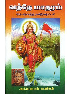 Vande Matharam Our Varalatru Kannottam (Tamil)