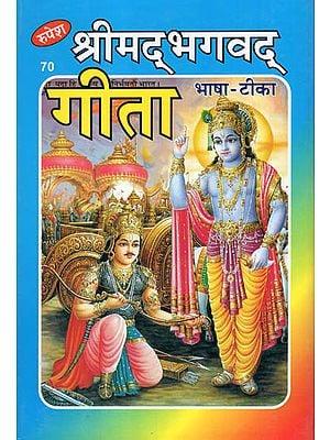 श्रीमद् भगवद् गीता - Srimad Bhagavad Gita